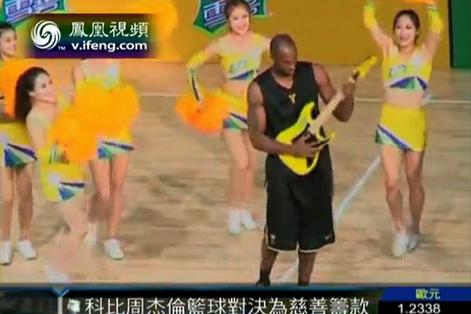 Kobe Rocks China