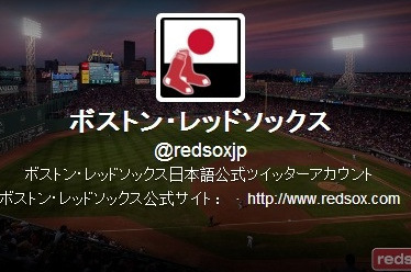 The Red Sox Now Have a Japanese Twitter Feed